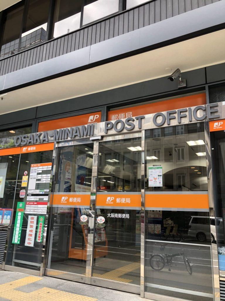 東心斎橋郵便局-1