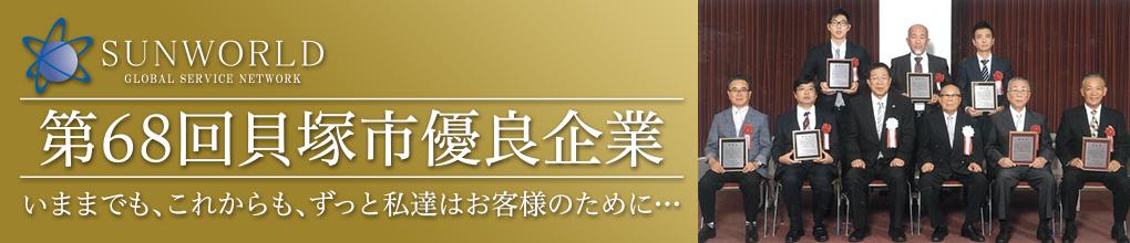 giftfs画像 貝塚市優良企業