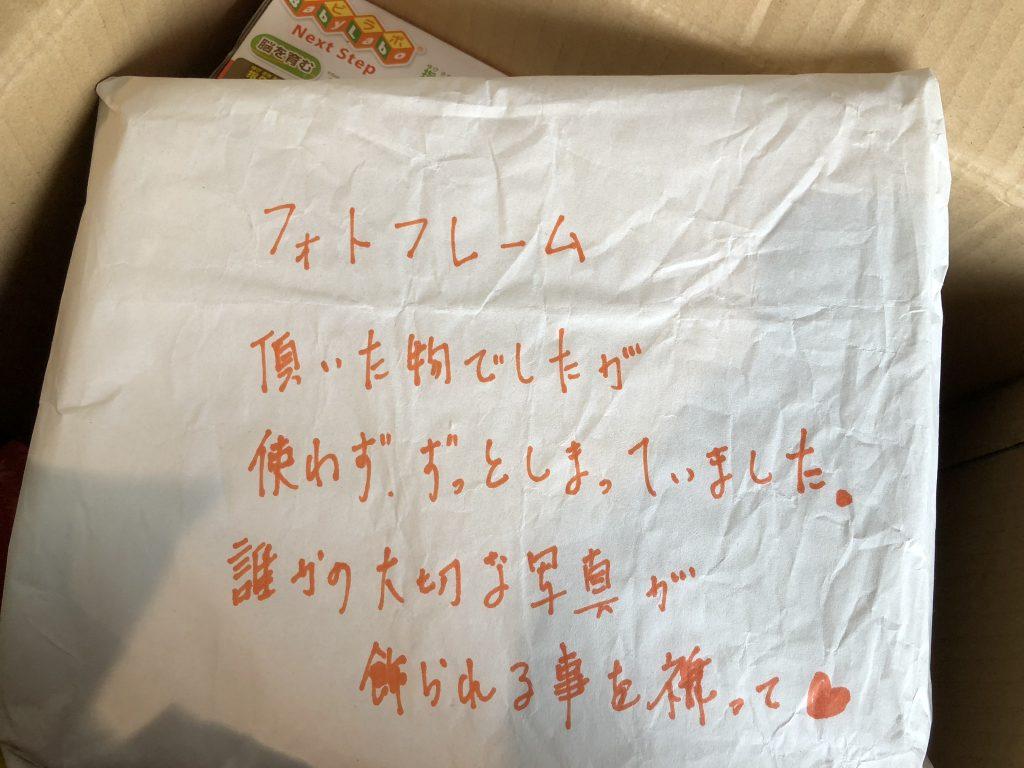 寄付 手紙