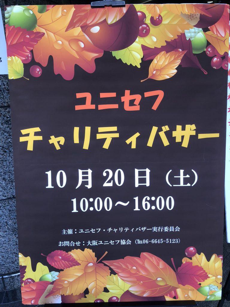 大阪ユニセフ 寄付