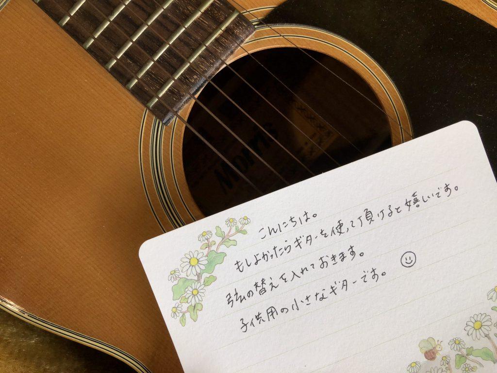 楽器 寄付