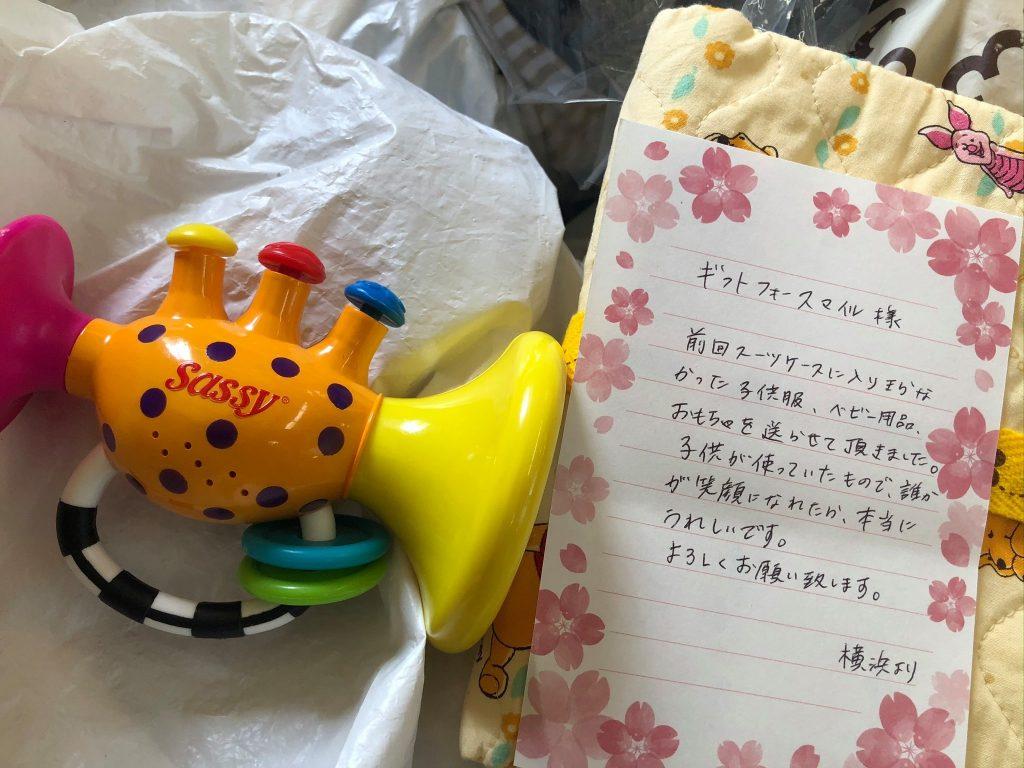 中古 おもちゃ 寄付
