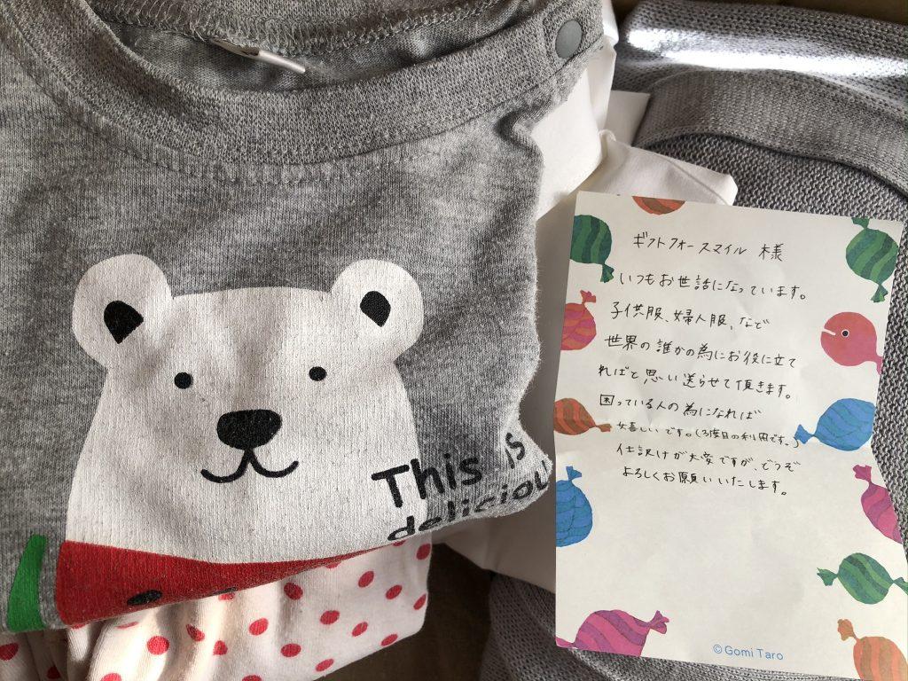 子供服 寄付