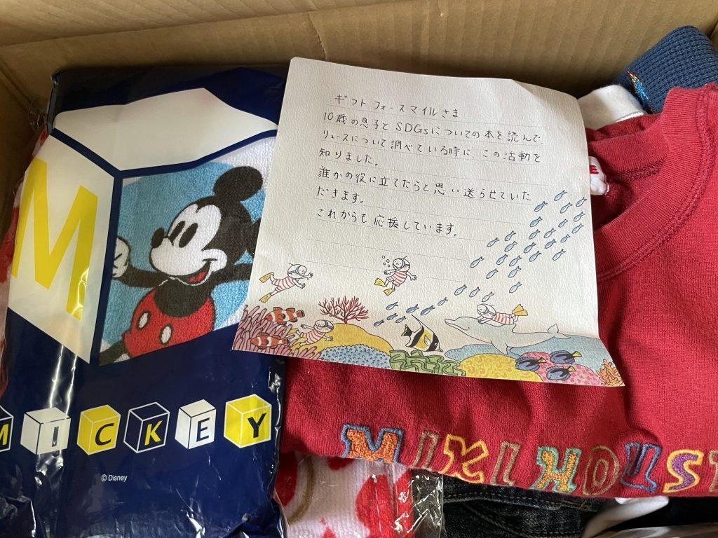 サスティナブル 大阪 寄付
